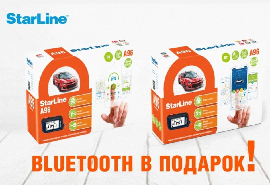 StarLine A96 + Bluetooth в подарок!